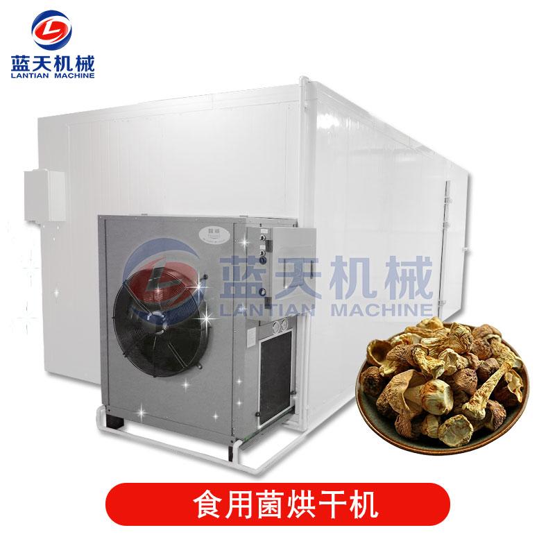 食用菌烘干机