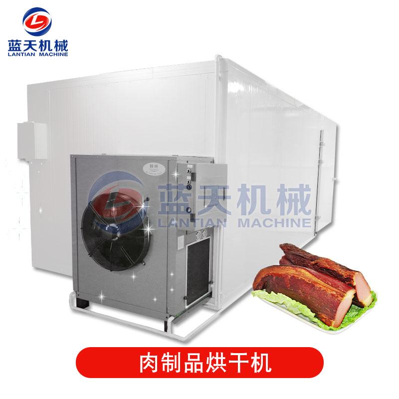 肉制品烘干机